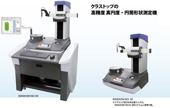 工作台回转型 CNC真圆度・圆柱度测量机 Rondcom NEX DX/SD